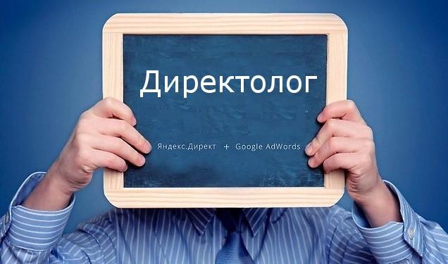 контекстная реклама в Алматы, директолог