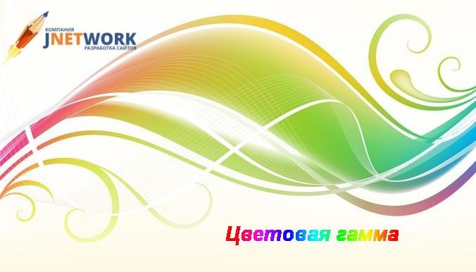 Создание сайтов в Астане, подбор цветовой гаммы