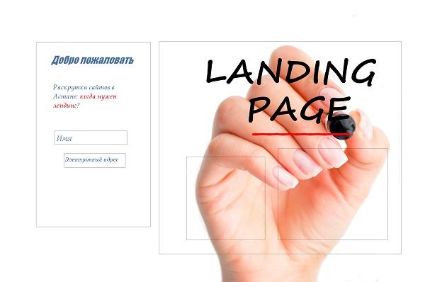 Раскрутка сайтов в Астане
