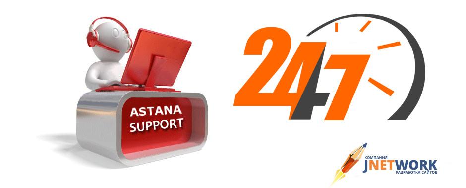 поддержка сайтов в Астане