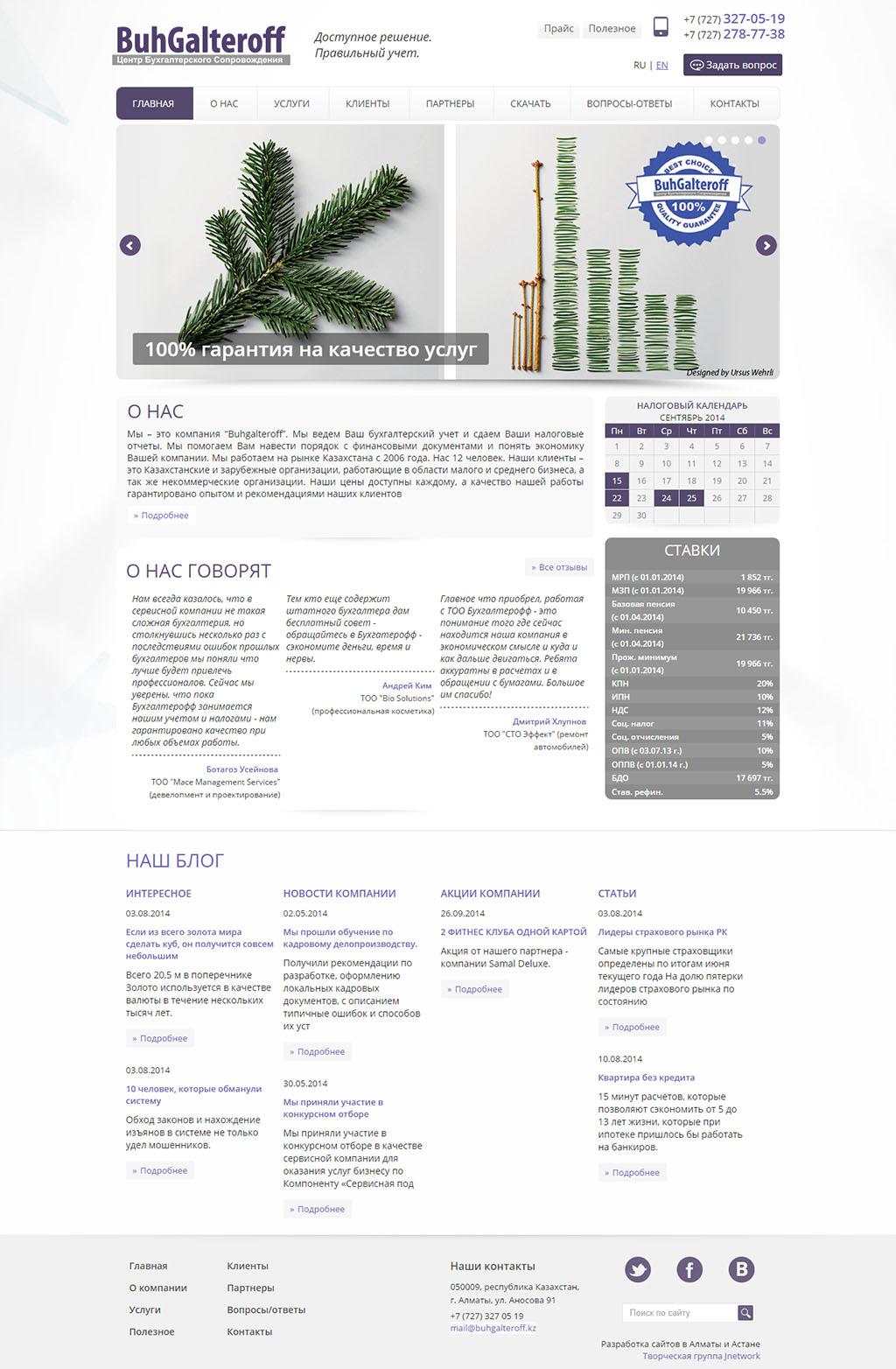Заказать сайт в компании Jnetwork