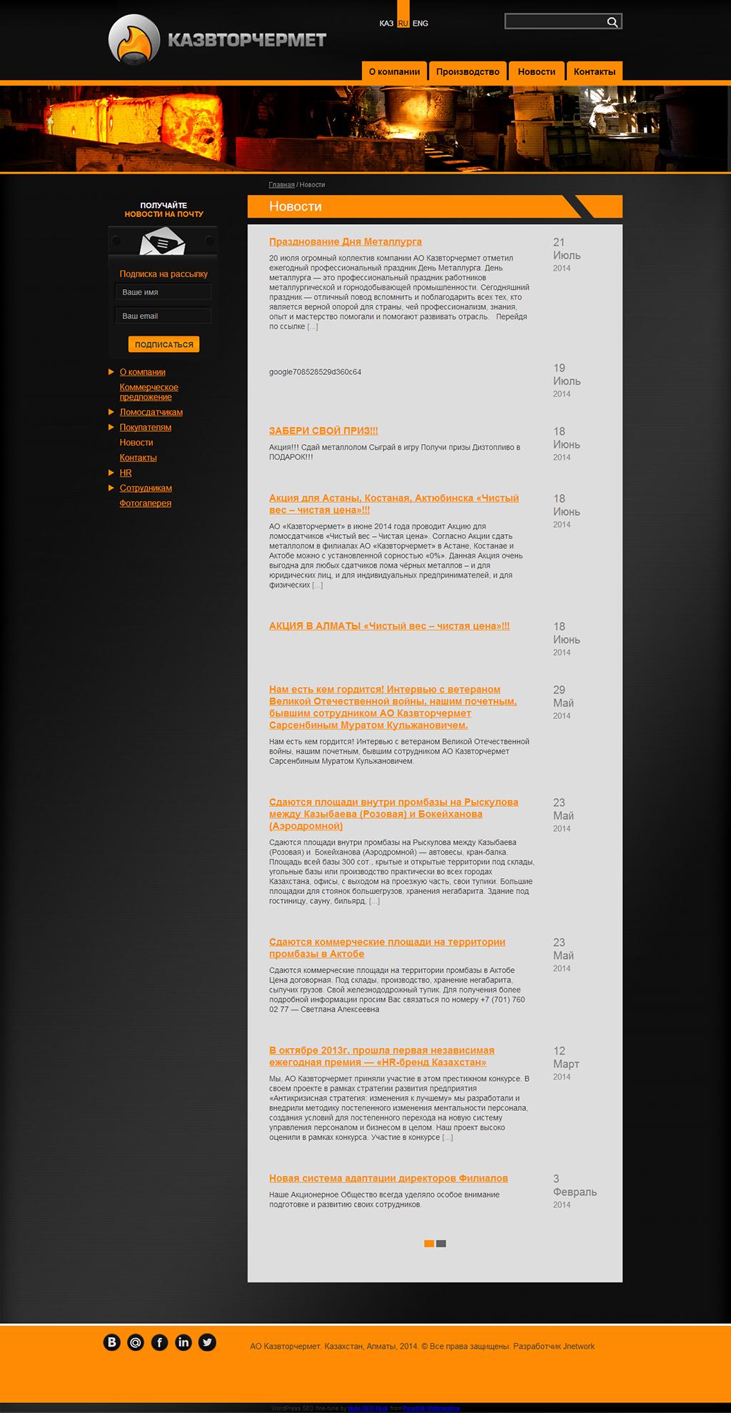 Сайт от компании Jnetwork