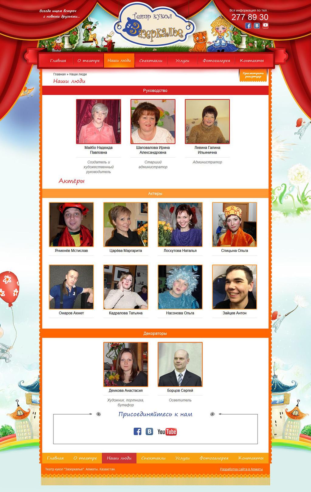 Создание сайтов Астана