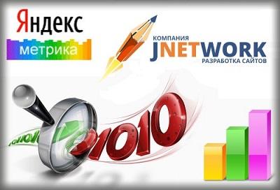 Продвижение сайтов в компании Jnetwork