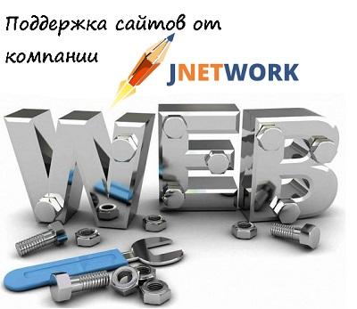 Поддержка сайтов