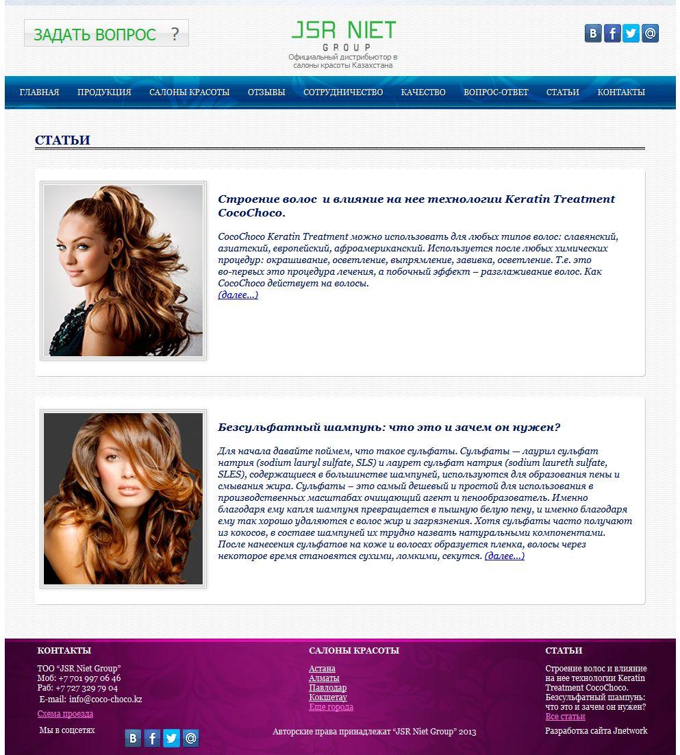 Разработка сайтов от компании Jnetwork