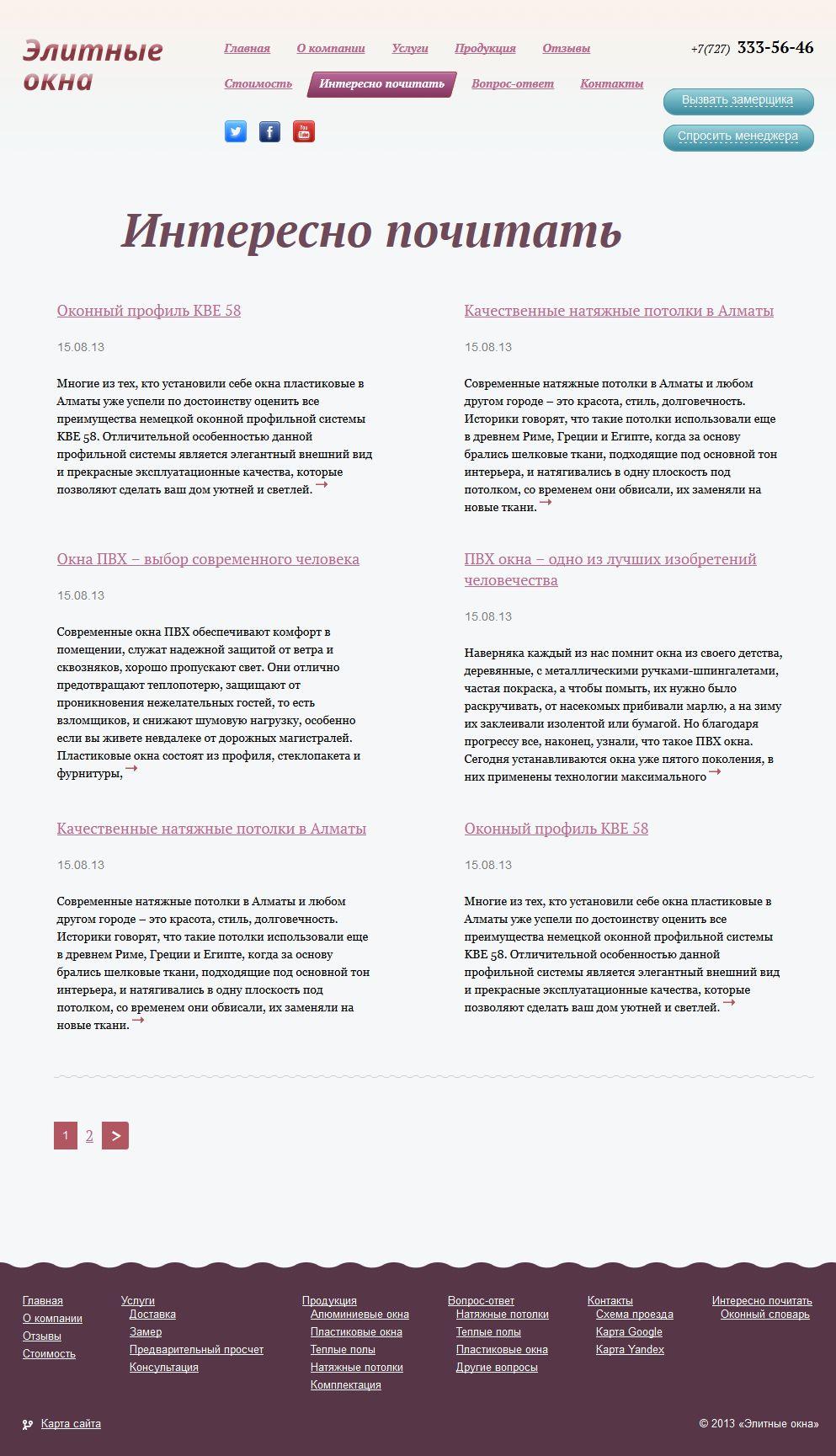 Лучшие сайты от компании Jnetwork
