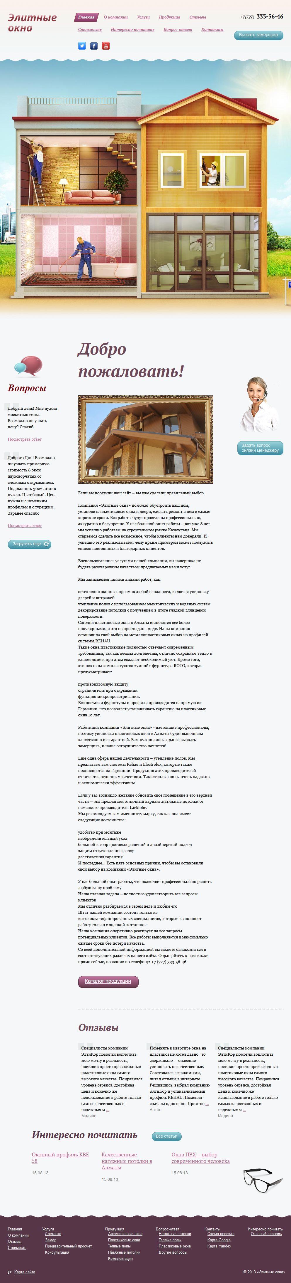 Разработка сайтов Астана