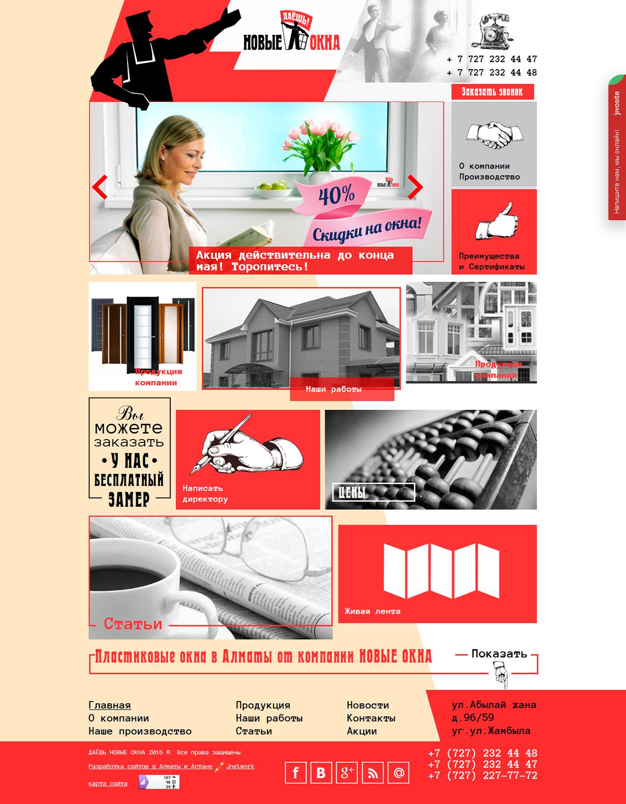 Редизайн сайта от компании Jnetwork