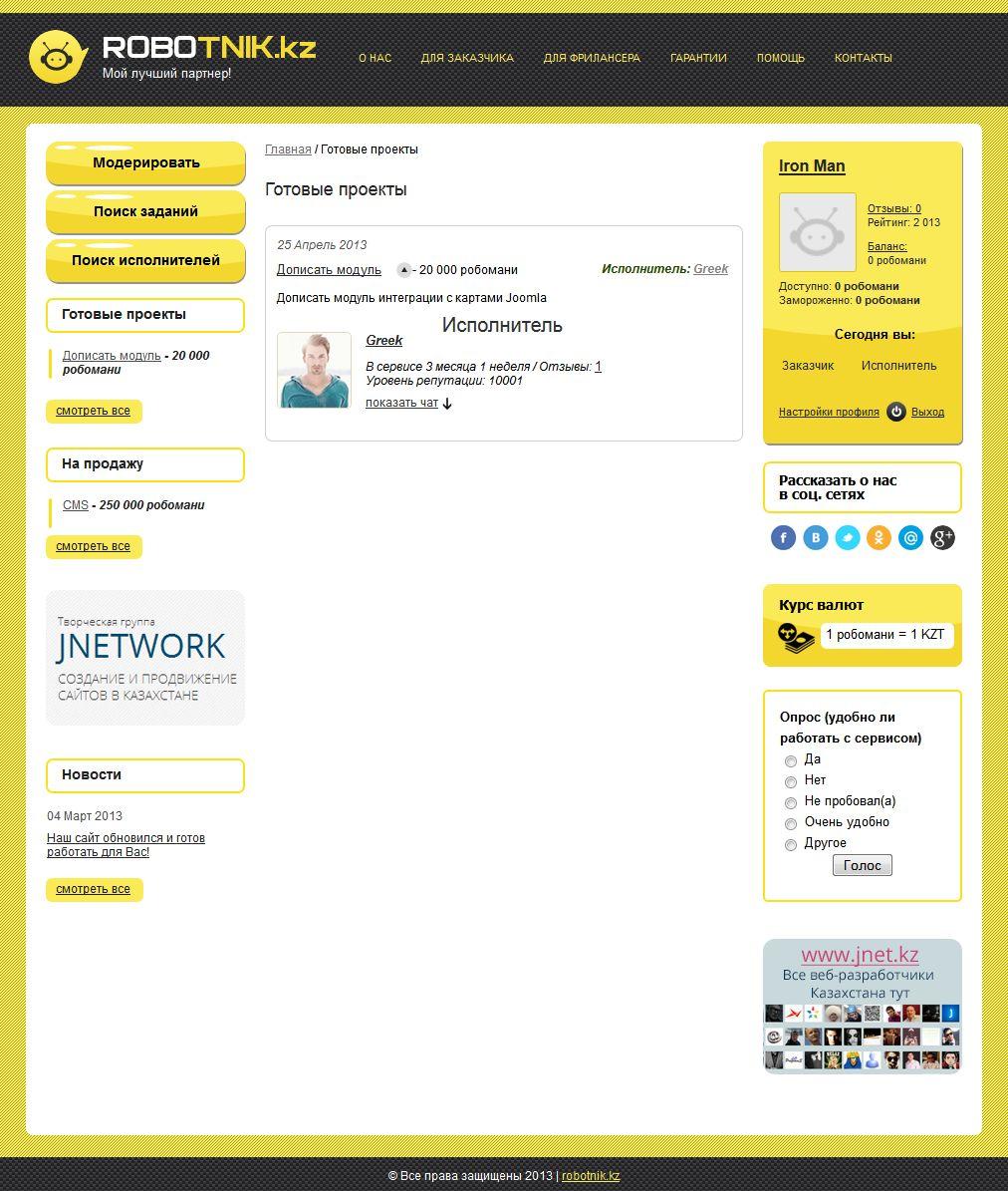 Результат работы компании Jnetwork