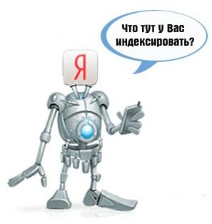 Индексация роботом