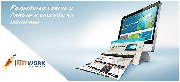 Разработка сайтов в Алматы