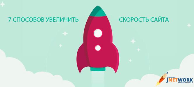 поддержка сайтов, как увеличить скорость сайта